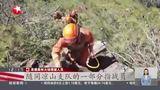 四川凉山州发生森林火灾:千余消防人员正全力扑救中