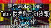 [黑乐谱]Tetris 俄罗斯方块(货郎) By Carlos S.M. 28,548,700 Notes