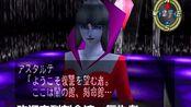 PS1《影牢1-刻命馆》试玩+翻译【中文字幕】