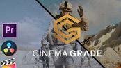 达芬奇/FCPX/PR强大的电影级多功能调色插件Cinema Grade Pro v1.1.3使用教程