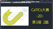 CAD大赛CATICS二维讲解,学会倾斜图形绘制技巧!