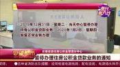 长春省直住房公积金管理分中心:31号暂停办理所有公积金贷款业务