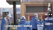 山东省第三批援鄂医疗队紧急协调取暖设备送到武汉住地