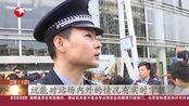 广州:新一代警用机器人上岗 投入春运安保工作
