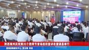黔西南州庆祝第35个教师节首场巡回宣讲在望谟县举行