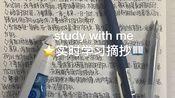 study with me /实时学习/超治愈句子摘抄/建议让我陪你写作业/喋喋