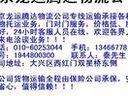 安全●快捷●北京到河南新安县货运专线公司●腾达快运◆值得信懒