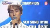 【SHOW CHAMPION】191001 SEO SUNG HYUK - good night, my dear | ALL THE K-POP官方发布