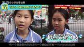 小学生看世界:小学生都有明星的联系方式了!!!鹿晗,TFboys多位明星中招,加了好友以后还发红包?
