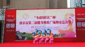 南京市玄武区金梦舞蹈队规定套路《第六套健身秧歌》