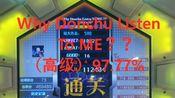 【omi/舞立方】打小孩(高级)97.77%