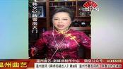 温州鼓词《麻将名唱古人-第2段 》陈春兰先生