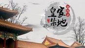 【第三课】琼华岛(一):历代皇帝的梦中的蓬莱仙境