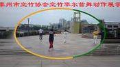 泰州市空竹协会空竹华尔兹舞动作展示