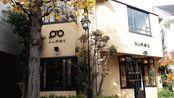【日本VLOG】终于GET了约翰列侬生前最爱的眼镜!——探访日本百年老店:白山眼镜店