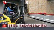 日本福冈:侨团企业心系祖国 捐赠584万日元抗疫物资