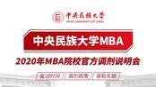 MBA调剂/2020年中央民族大学MBA官方调剂说明会