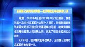 玉田县公安局行政拘留一名涉嫌扰乱单位秩序人