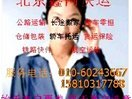 北京到(至)黑龙江省拜泉县长途搬家010-60243667货运专线