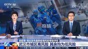 湖北发布最新疫情风险等级评估 武汉市城区高风险 其余均为低风险