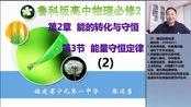必修二第2章能的转化与守恒第3节能量守恒定律(2)