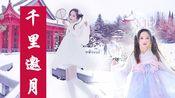 【长安】加拿大暴雪里的千里邀月仙兔下凡~
