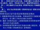 行政法与行政诉讼法学38-教学视频-西安交大-要密码到www.Daboshi.com