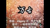 万古——圣斗士同人歌(五小强)【翻唱MV