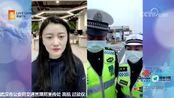为天使护航|武汉交警:私人捐赠的物资先备案后 会帮助规划线路办理通行