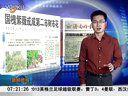 视频: 临沂:临沭县发现世界第八例驰龙足迹[早安山东]