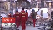 【天津】加盖房屋存隐患 违法建设留不得