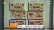 [湖南新闻联播]票证收藏文化交流大会:展示新中国成立初期票证