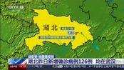湖北昨日i新增确诊病例126例 均在武汉