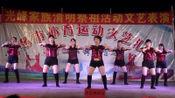 2019年4月6日立平岭晚会——东区舞队