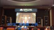 2019广州音展力高 atc 22