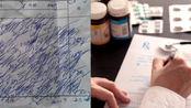 100个医生有101个医生的字是这样的?看懂医生的字体算我输!
