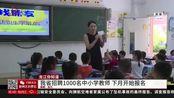 黑龙江省招募1000名中小学教师,下月开始报名,申请条件了解下