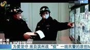 """为爱坚守!来自滨州战""""疫""""一线民警的原创MV 看完满满的感动"""