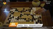 """[湖南新闻联播]海峡两岸""""阳明山""""围棋邀请赛在双牌举行"""