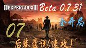 【CountryBear】【即时战术】《赏金奇兵3 Beta0.7.31》第07关 城市·后巷蓝调(速攻·全开局演示)硬核难度无存无读
