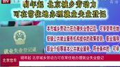 明年起 北京城乡劳动力可在常住地办理就业失业登记