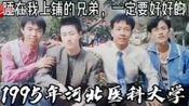 为你点赞:1995年河北医科大学的寝室合照