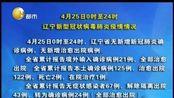 4月25日0时至24时 辽宁新型冠状病毒肺炎疫情情况