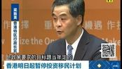 香港将暂停投资移民计划