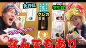 【学生证召唤!】用钱包里的卡玩游戏王决斗结果简直本世纪最混沌wwwwwwwwwwww【はなお】