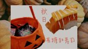CC_vlo.1 寿司店小姐姐拎着南瓜布袋发糖 一起吃饭/鹅肝/三文鱼/乌冬面