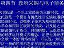 政府采购管理95-自考视频-西安交大-要密码到www.Daboshi.com