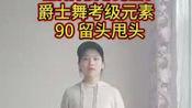 【公益少儿舞蹈~爵士舞考级元素】LINK(杭州)舞蹈CLUB青青老师(中国舞蹈家协会认证)