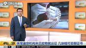 珠宝鉴定机构未见实物就出证 几块钱可买假证书