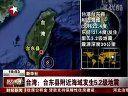 台东 菲律宾分别发生5.2和6.4级地震